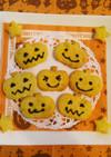 ハロウィン♪ザクザク☆かぼちゃクッキー