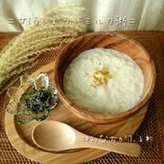 体に優しい❤甘酒生姜ミルク粥の写真
