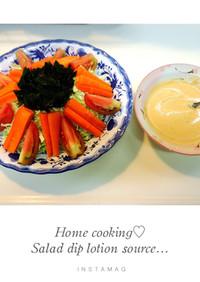 野菜スティックサラダ♡簡単ディップソース