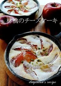 混ぜて焼くだけ☺林檎の簡単チーズケーキ