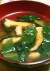 小松菜と油揚げと基本のお吸い物