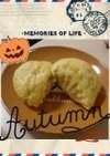 粉ミルク消費☆かぼちゃのわたで蒸しパン