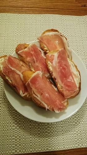 生ハム×クリームチーズ フランスパンのせ