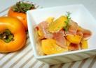 ✽簡単美味しい♥柿と生ハムの秋色サラダ