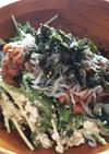水菜大量消費!ネバネバ中華風白和え