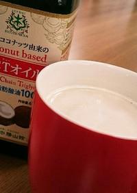 MCTオイルミルクコーヒー
