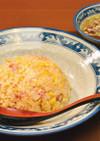 中華食堂 味丸の基本のチャーハン