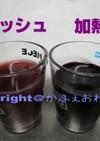 山葡萄 フレッシュジュース(超簡単)