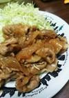 豚の生姜焼き【玉ねぎ増量】