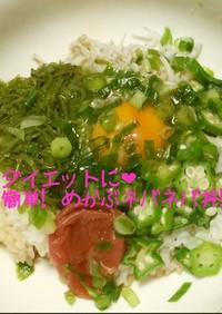 ダイエットに❤︎簡単めかぶのネバネバ丼!
