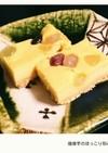 薩摩芋のほっこり和みケーキ