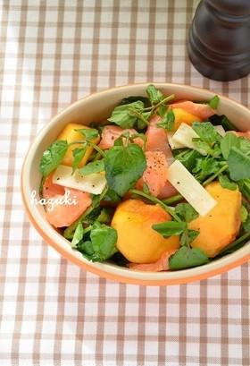 柿とスモークサーモン、クレソンのサラダ