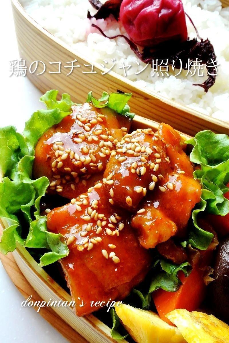 鶏のコチュジャン照り焼き☺弁当お摘みにも