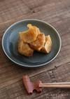揚げ里芋のゆず味噌和え