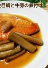 冷凍☆金目鯛と牛蒡の煮付け