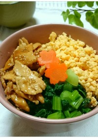 鶏むね肉と小松菜の三色丼☆お弁当にも★