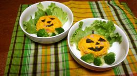 ハロウィン★レンジで簡単かぼちゃサラダ★