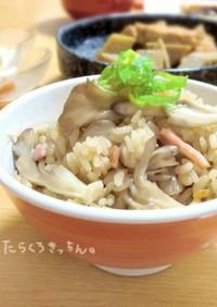 舞茸の❀中華おこわ風炊き込みご飯