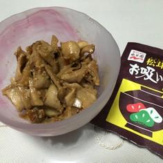 松茸風のエリンギ佃煮