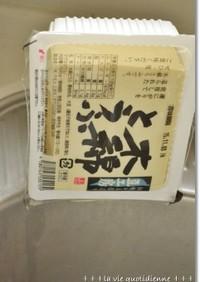 簡単過ぎてゴメン☆ズボラな豆腐の水切り