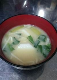 里芋とえのきと小松菜のお味噌汁