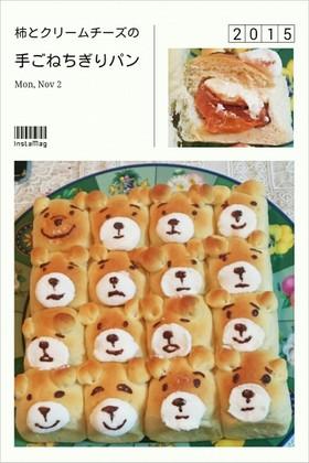 秋限定!柿とクリームチーズのちぎりパン