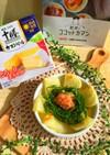 ココットカマン♪明太子ポテト&チーズ