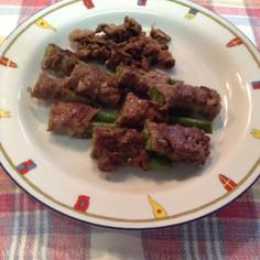 いんげん豆の牛肉巻
