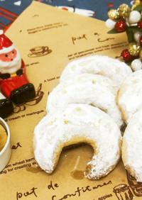 本格派クリスマスレシピ◆バニラキプフェル