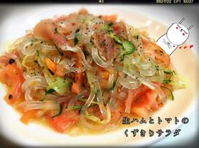 生ハムとトマトのくずきりサラダ☆