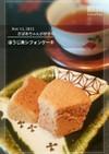 卵1個ほうじ茶のシフォンケーキ12cm