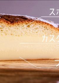 3層の魔法のケーキ ガトーマジック