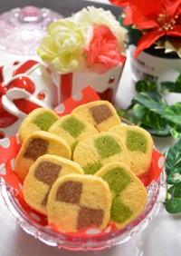 アイスボックスクッキー♡市松模様を簡単に