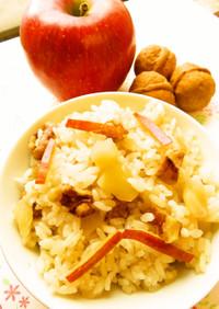 ☺秋満載♪りんごとくるみの炊き込みご飯☺
