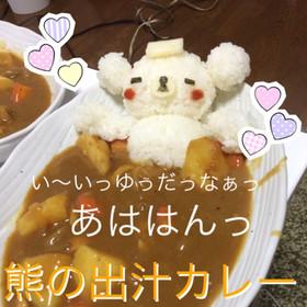 【1型糖尿】熊の出汁リラックマカレー!