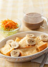 ホットラテ朝食 バナナパンプディング