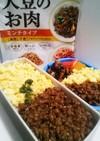大豆のお肉ミンチタイプde挽き肉丼弁当☆