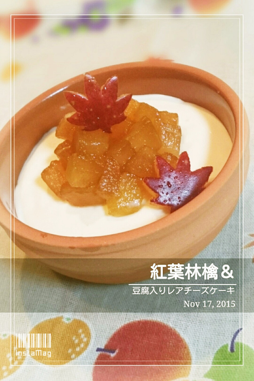 紅葉林檎&豆腐入りレアチーズケーキ