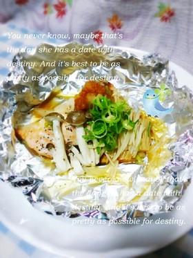 ダイエット☆秋鮭のホイル焼き☆91㌍