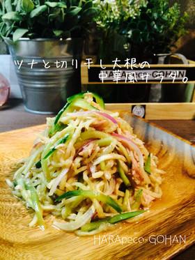 ツナと切り干し大根の中華風サラダ。