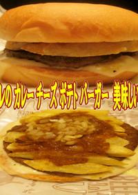 手作りカレーソースとポテトのハンバーガー