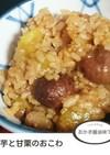 簡単!薩摩芋と甘栗のおこわ