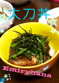 太刀魚の蒲焼き丼…たちどん!