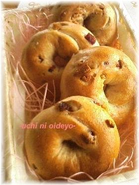 手捏ねパン♪胡桃とクランベリーのベーグル