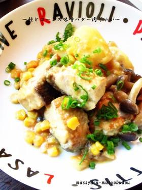 ■鮭とコーンの肉じゃが・味噌バター味■