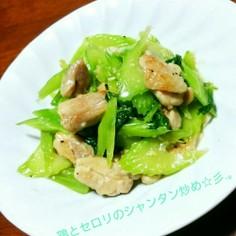 創味シャンタンDX♡鶏もも肉セロリ炒め
