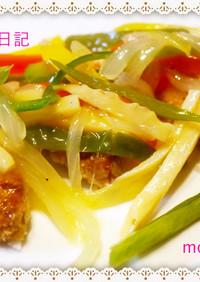 「揚げ魚の彩り野菜あんかけ」♪