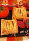 柿ジャムとクリームチーズのサクサク柿パイ