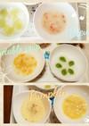 コロコロ野菜スープ*離乳食8ヶ月(中期)