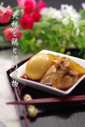 ほろほろ柔らか▶大根と鶏と卵の煮物◀簡単